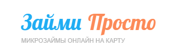 Займи Просто – удобные срочные займы в режиме онлайн - лого