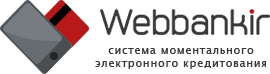 Быстрые займы в компании Вэббанкир - лого