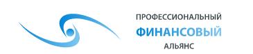 Профессиональный Финансовый Альянс – займы в России - лого