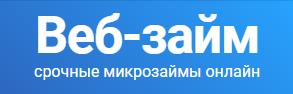 МФО Веб Займ - оформление срочных займов в России - лого